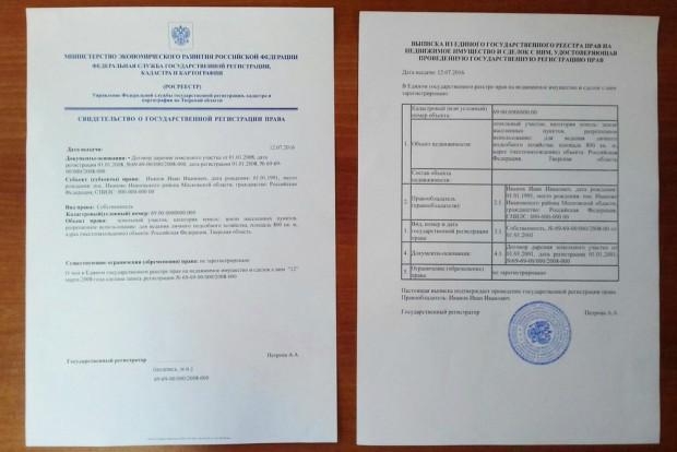 Отменены свидетельства о праве собственности