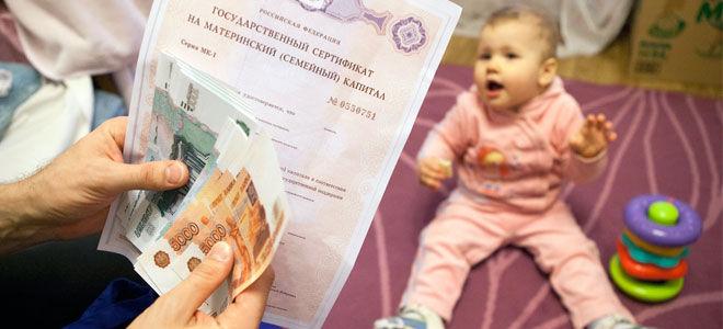 выплаты на третьего ребенка Москва