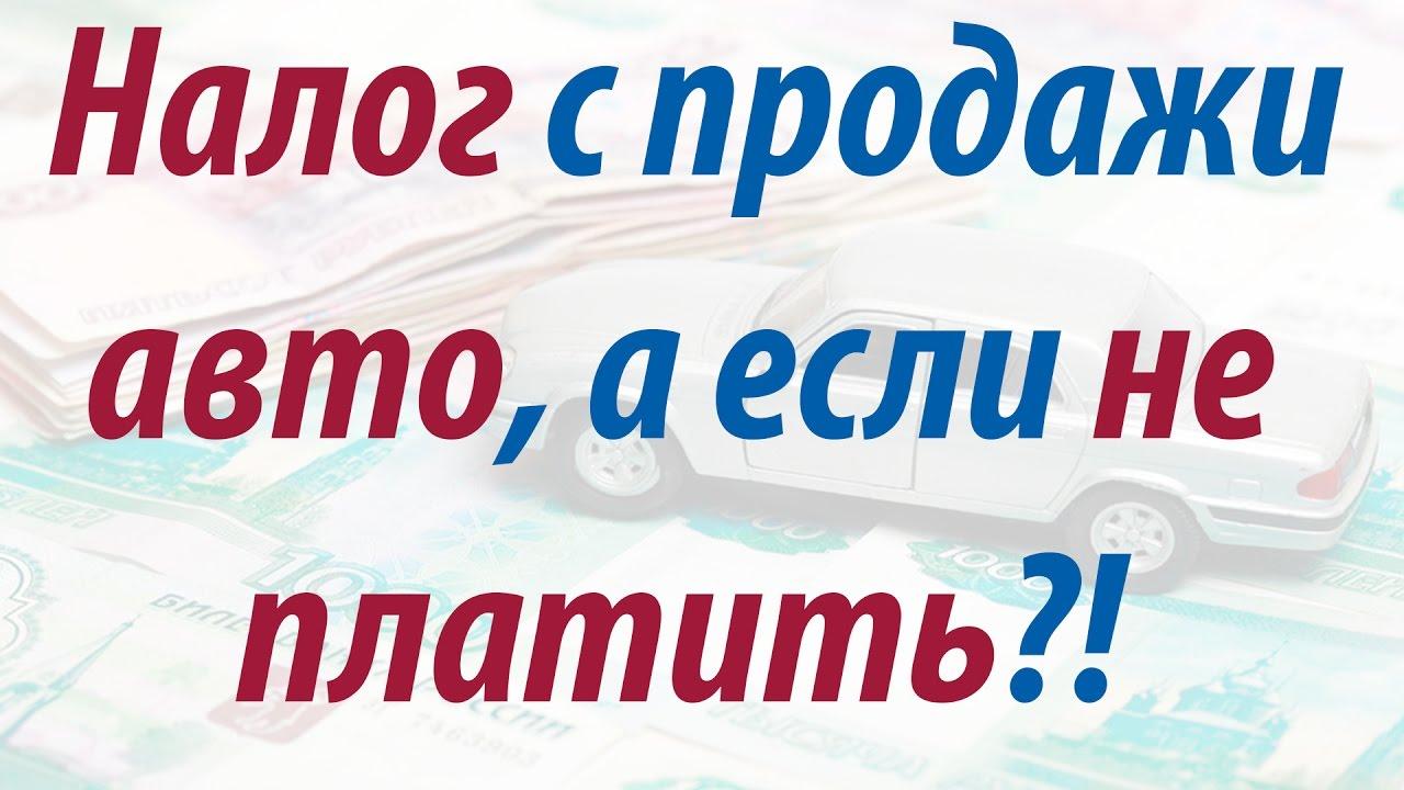 Какой налог платить при продаже автомобиля