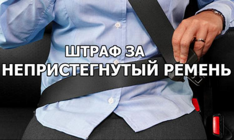 Штраф за непристегнутый ремень безопасности