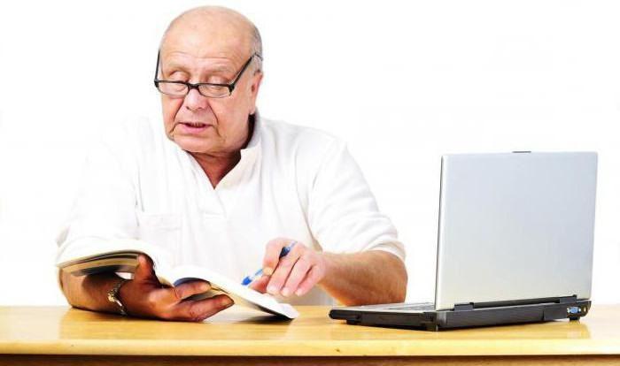 выход на досрочную пенсию