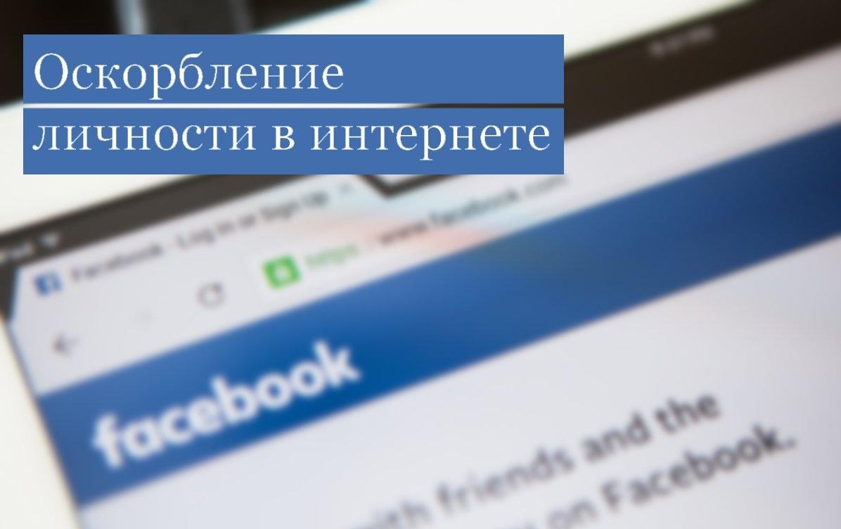 Статья закона РФ об оскорблении личности