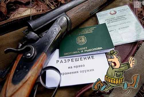 разрешение на охотничье оружие